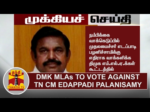 Breaking News: DMK MLAs to vote against Tamil Nadu CM Edappadi Palanisamy | Thanthi TV