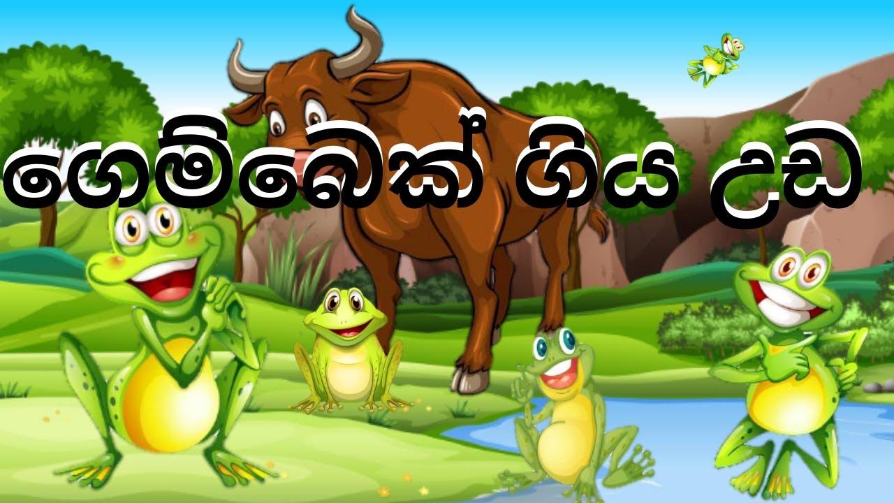 Download ගෙම්බෙක් ගිය උඩ/Lama Kathandara Sinhala /Kathandara Sinhala/Lama Kathandara