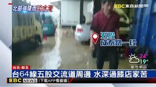 雨彈襲擊北台灣!雙北市160處現淹水積水災情