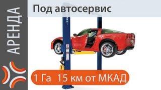 Аренда под грузовой автосервис |  Аренда под автосервис(http://sklad-man.com Аренда под грузовой автосервис, недалеко от МКАД: http://www.sklad-man.ru/arenda-sklada/sklad763.html Предлагаем в..., 2013-09-03T13:00:59.000Z)