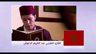 من أجمل القراءات (خلف العاشر)  عبدالكريم الدغوش