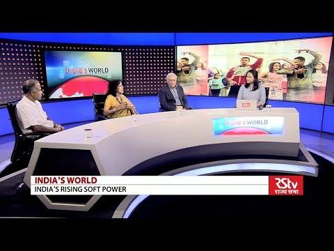 India's World - India's Rising Soft Power
