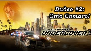 Need for Speed: Undercover: Видео #2: Это Camaro! Прохождение, часть 2