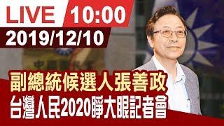 【完整公開】副總統候選人張善政 台灣人民2020睜大眼記者會