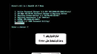 2 Hirens Boot CD 9 7 شرح حذف باسورد مدير الجهاز بإستخدام