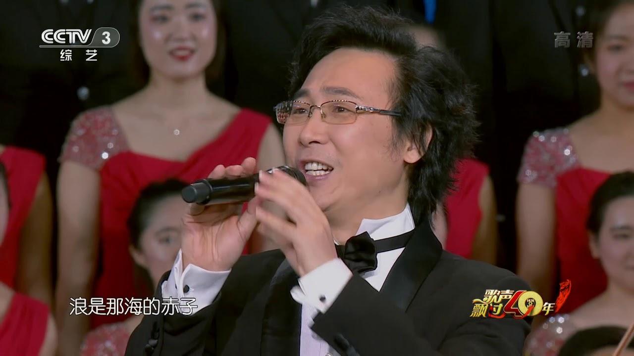 廖昌永演出服_[歌声飘过40年]《我和我的祖国》 演唱:廖昌永| CCTV综艺 - YouTube