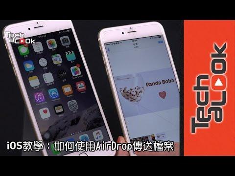 iOS教學如何使用iPhone AirDrop傳送檔案