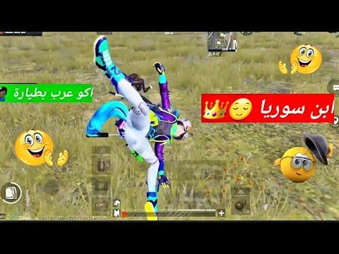 Photo of ن سوريا تحشيش 😁اقوى فزعات كيم خرافي🔥💪اساطير لبوبجي تحشيش بوبجي🤬? توزيع شدات سوراقيين PUBE Mobile – اللعاب الفيديو