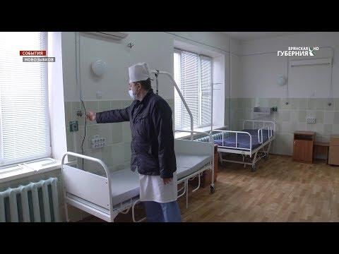 Больницу в Новозыбкове перепрофилируют в госпиталь для больных коронавирусом