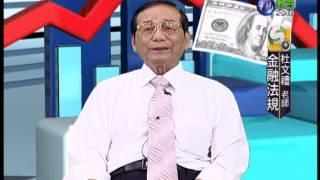 金融法規(商專)