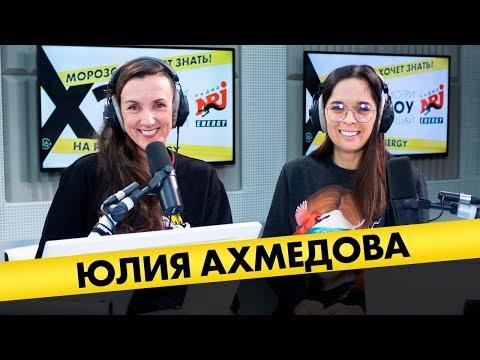 Юля Ахмедова: Про