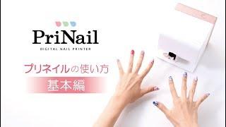 【使い方 ~基本編~】デジタルネイルプリンター「PriNail(プリネイル)」KOIZUMI