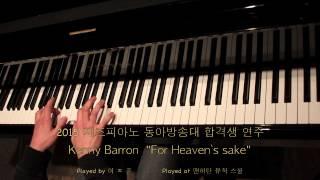 """서울예대, 동아방송대 합격생 재즈피아노 입시곡- Kenny Barron """" For heaven`s sake"""""""