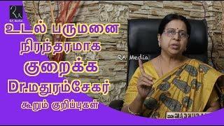 உடல் பருமனை நிரந்தரமாக குறைக்க   Dr.Madhuram Sekar   Obesity   Reduce Your Body Weight Permanently