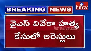 Police Arrest YS Vivekananda Reddy House Servants | Telugu News | hmtv
