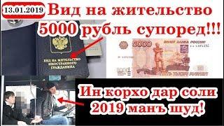 Хабархои нав! Карорхои нав дар шахрхои Россия. 5000 рубль барои ВНЖ.