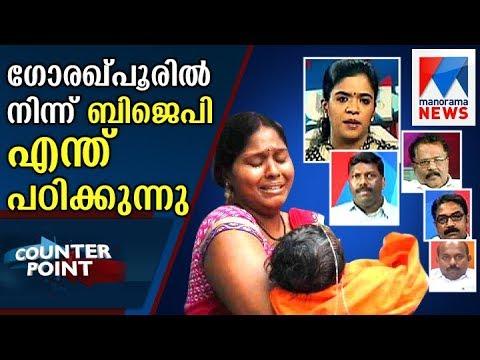 Counter Point on Gorakhpur hospital tragedy | Manorama News