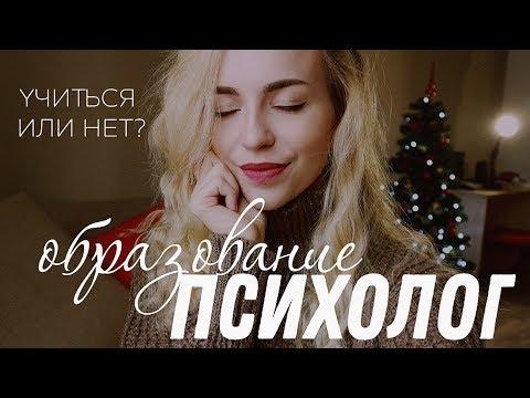 Как поступить на психолога после 11 класса в россии