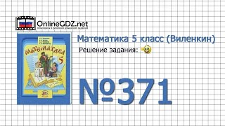 Задание № 371 - Математика 5 класс (Виленкин, Жохов)