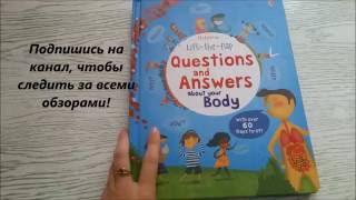 Обзор энциклопедии Questions and Answers about Body | Английский с мамой