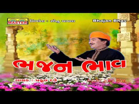 Hits of Praful Dave Bhajan Songs || Bhajan Bhav || Gujarati Devotional Songs || Juke Box