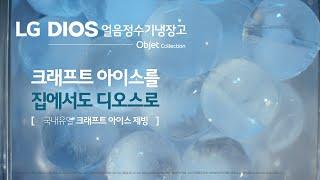 LG DIOS 얼음정수기냉장고 오브제컬렉션 - 크래프트…