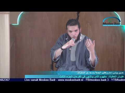 إمام حسين: مفهوم الأمر والنهي في القرءان الجزء الثالث