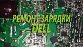Ремонт зарядки DELL