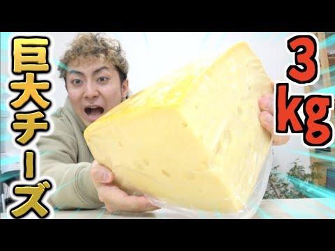 3kgの超巨大チーズを食べれるまで終われません‼【大食い】