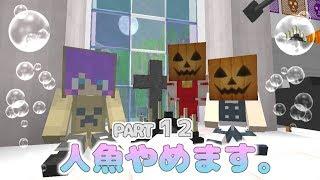 【Minecraft物語】人魚やめます。PART12~パーティーピーポー~水中都市【にこたま】