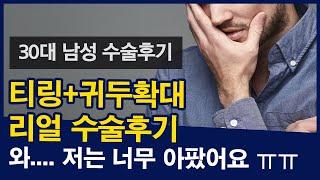 [30대 남성 수술후기] 티링 + 메가필 UP 귀두확대…