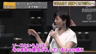 女優の吉高由里子さんが26日、都内で行われた高級アイス『パナップ』発...