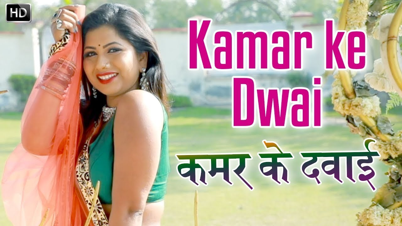 #VIDEO | #Sv Samrat | कमर के दवाई - Kamar Ki Dawai | #Neha Ojha | Bhojpuri New Hit Songs 2020