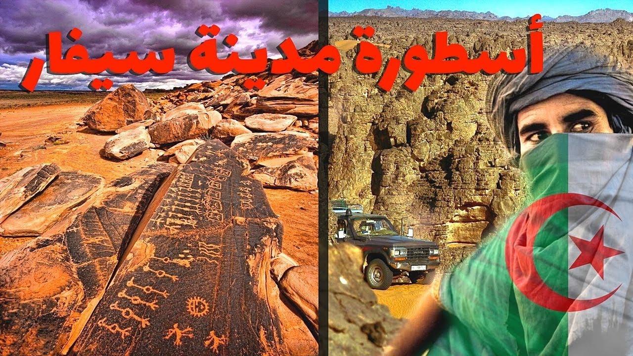 حقائق و غرائب لا تعرفها عن الجزائر ستسمعها لأول مرة في حياتك ..!!
