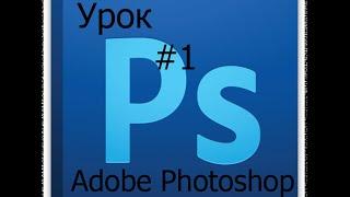 Как снимать видео #2. Adobe Photoshop CS5. Урок 1.