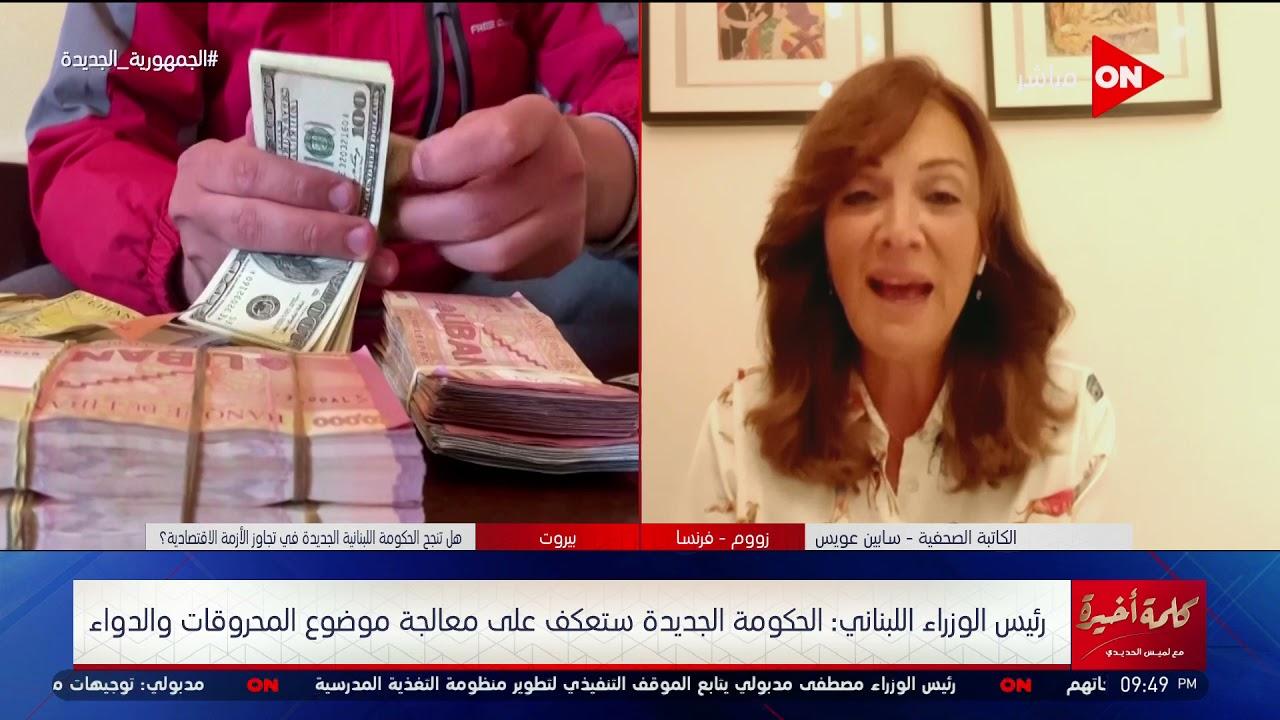 كلمة أخيرة - هل يستطيع لبنان أن ينفذ أجندة صندوق النقد الآن؟.. وسابين عويس ترد وتكشف عن مخاوفها  - 22:53-2021 / 9 / 13
