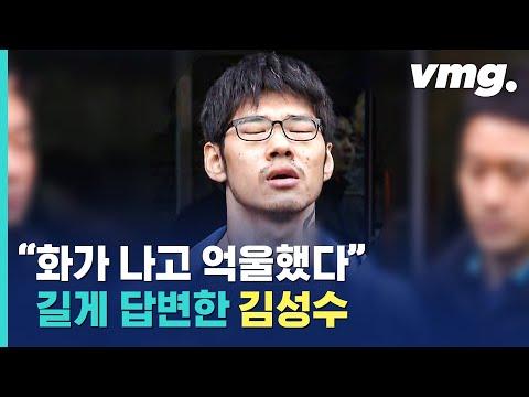 """'강서 PC방 살인사건' 김성수 """"화나고 억울…동생도 벌 받아야"""" / 비디오머그"""