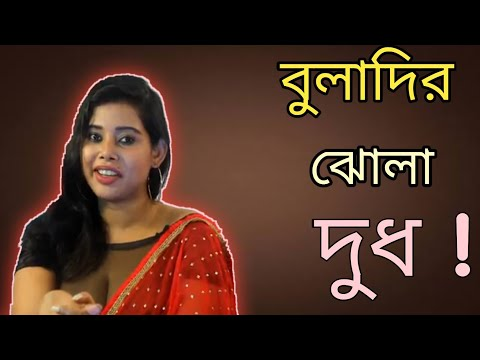 বুলাদির ঝোলা দুধ 💋 || Buladir Adda Roast||Bangala New Funny Video||Buladi Rost||