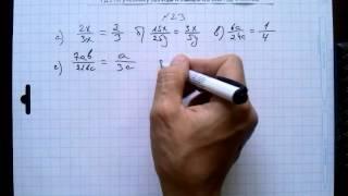№23 алгебра 8 класс Макарычев