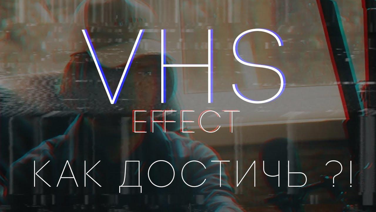 Как сделать эффект vhs на видео фото 772