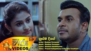 Husma Dige Sinhala Song - Roshan Fernando