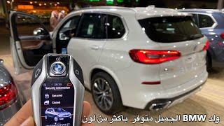 ولد بي ام دبليو الجميل BMW X5 2020  بأقل سعر بالرياض
