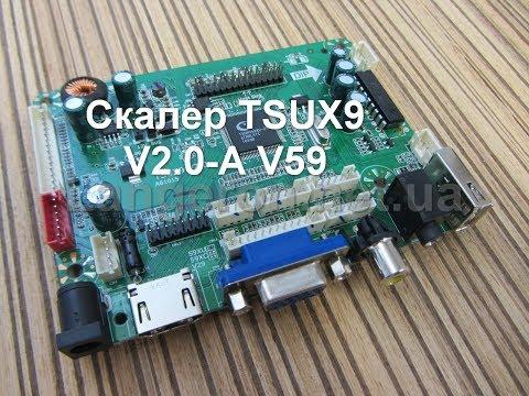 Универсальный скалер TSUX9 V2.0-A V59