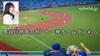 長谷川玲奈さんの企画のコーナーです。 好きな野球の形で、ぽんちゃんにホームランを打ちやすいボール(投稿)を待っています。 ぽんちゃんが独断と偏見で打球を判断し ...