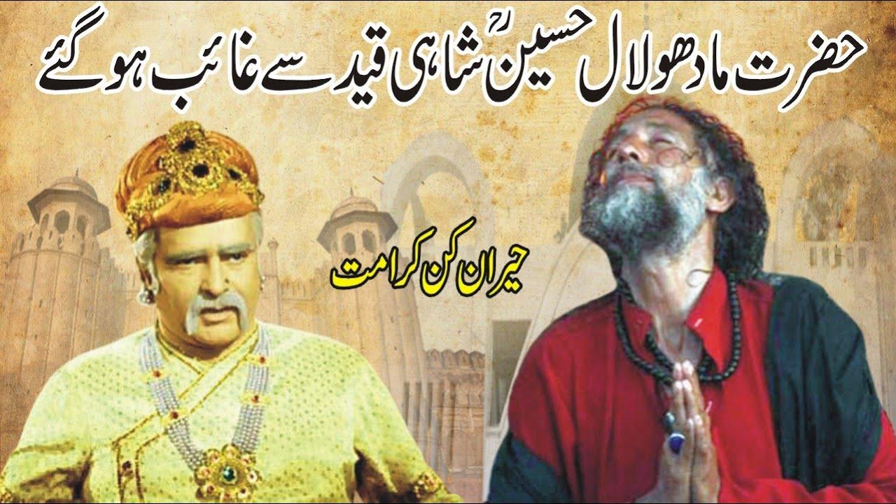 Hazrat Madho lal Hussain disappeared in prison/हज़रत माधो लाल हुसैन और राजा अकब in urdu hindi-sufism