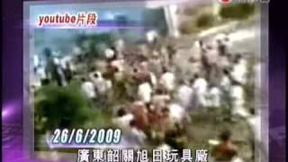 06 07 2009 cctvb新聞 新疆烏魯木齊發生騷亂 2