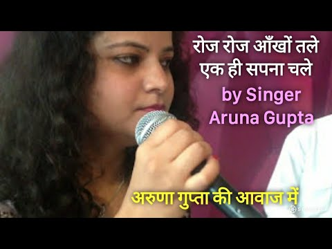 Roz Roz by Singer Aruna Gupta