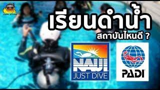 Padi VS Naui เรียนดำน้ำที่ไหนดี by ครูบูมสอนดำน้ำ
