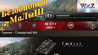 T49  «Безобидный МаЛыШ»  Рудники  World of Tanks 0.9.15.1
