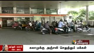 A number of private companies have declared a holiday today as a mark of respect for Dr. Abdul Kalam spl video news 30-07-2015